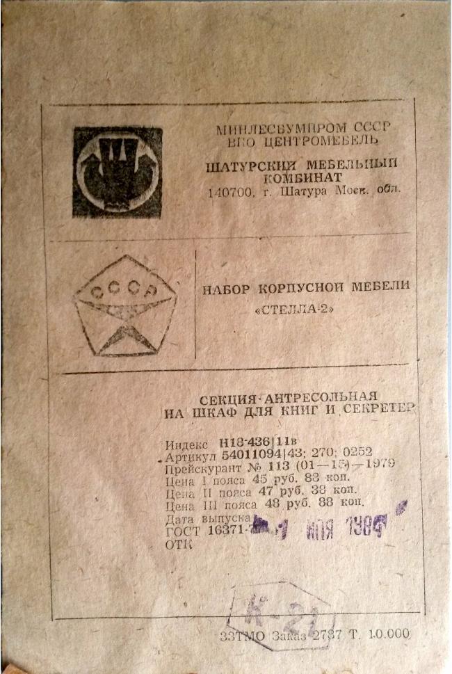 Этикетка: Набор корпусной мебели Стелла-2 (СССР)