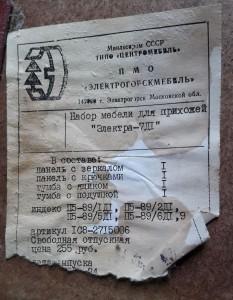 """Набор мебели для прихожей """"Электра-7Д1"""" Электрогорскмебель"""