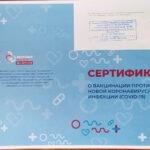 Сертификат о вакцинации против новой коронавирусной инфекции (COVID-19). Спутник V (Гам-Ковид-Вак)