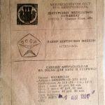 Набор корпусной мебели Стелла-2 (СССР)