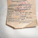 Платок головной набивной (одесса, 1957)