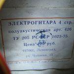 Электрогитара 4 стр. Полуакустическая, арт. 426 (РСФСР)