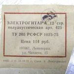 Электрогитара 12 стр. Полуакустическая, арт. 425 (РСФСР)