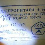 Электрогитара 4 стр. Полуакустическая, арт. 426р (РСФСР)