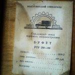 Горьковский завод торгового машиностроения. Буфет