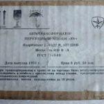 """Автотрансформатор переходный АПБ-603 """"Юг"""" (СССР, 1978)"""